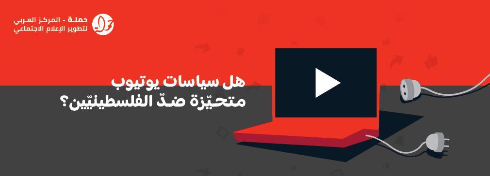 """""""هل سياسات يوتيوب متحيّزة ضدّ الفلسطينيّين؟"""""""