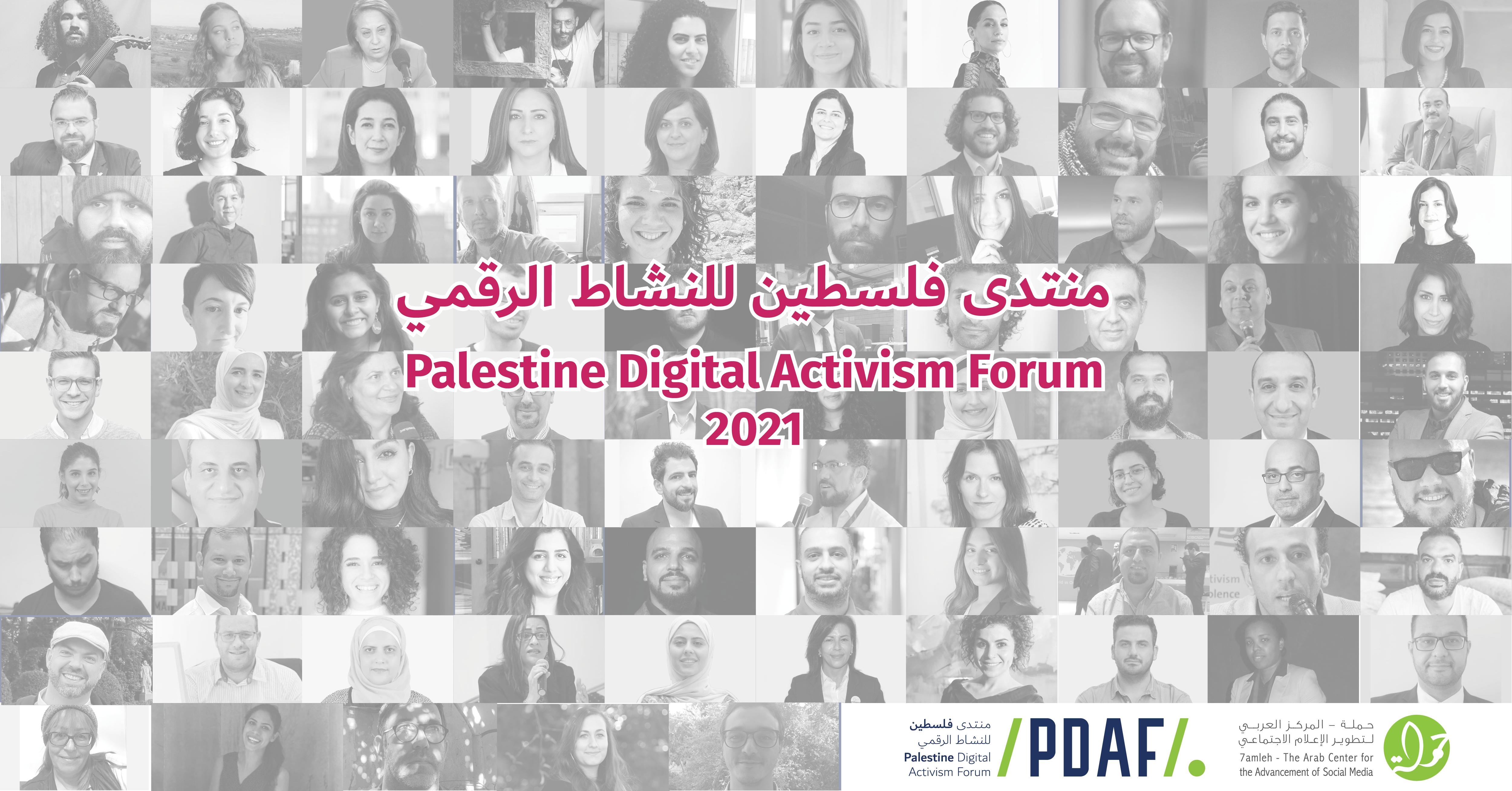 منتدى فلسطين للنشاط الرقمي 2021