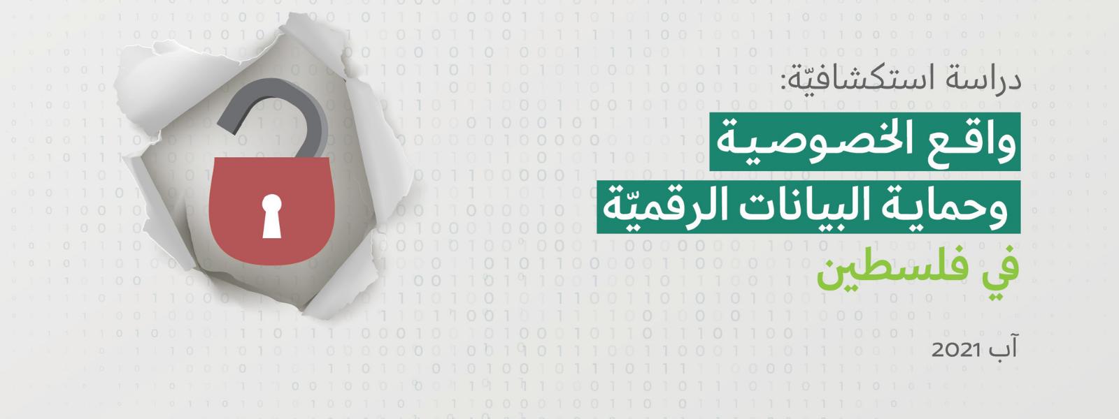 واقع الخصوصية وحماية البيانات