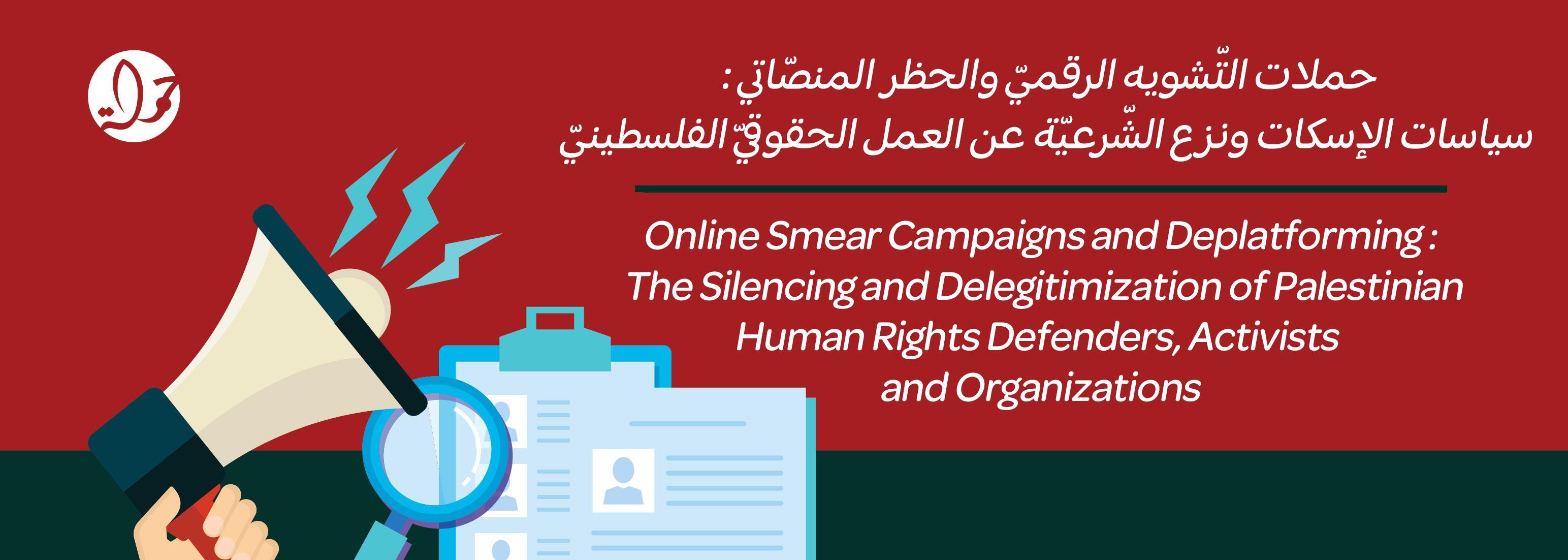 :حملات التّشويه الرقميّ والحظر المنصّاتي