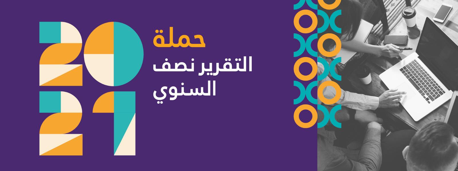 التقرير نصف السنوي لمركز حملة