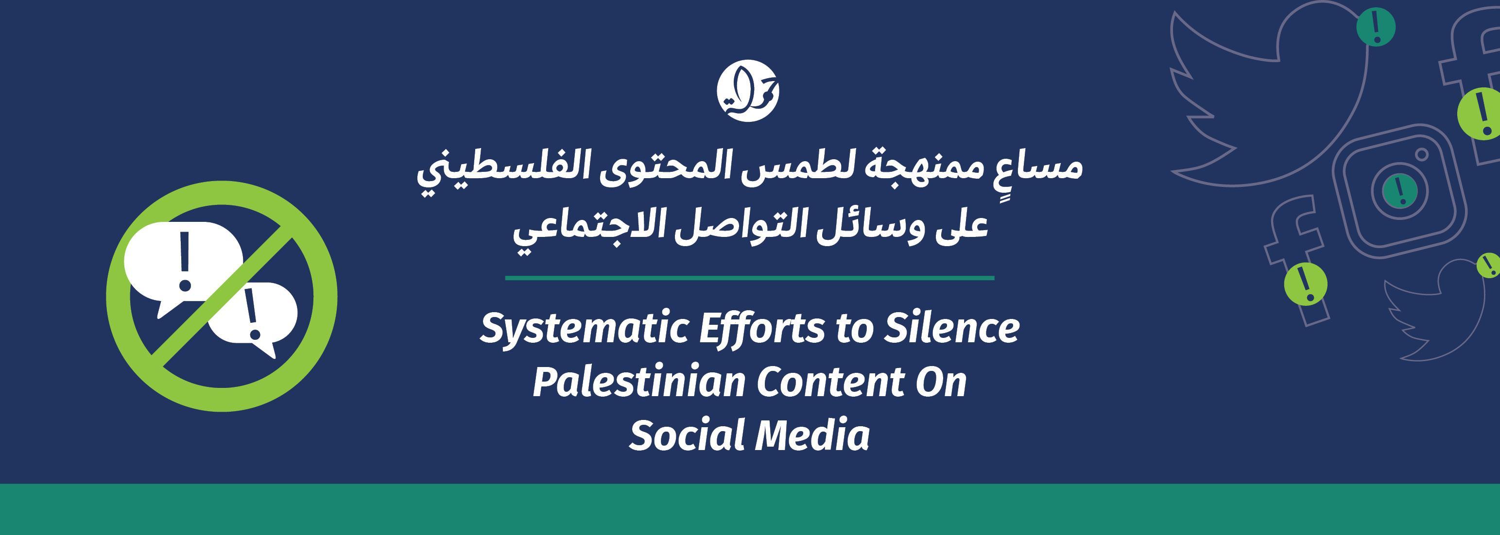 مساعٍ ممنهجة لطمس المحتوى الفلسطيني على وسائل التواصل الاجتماعي