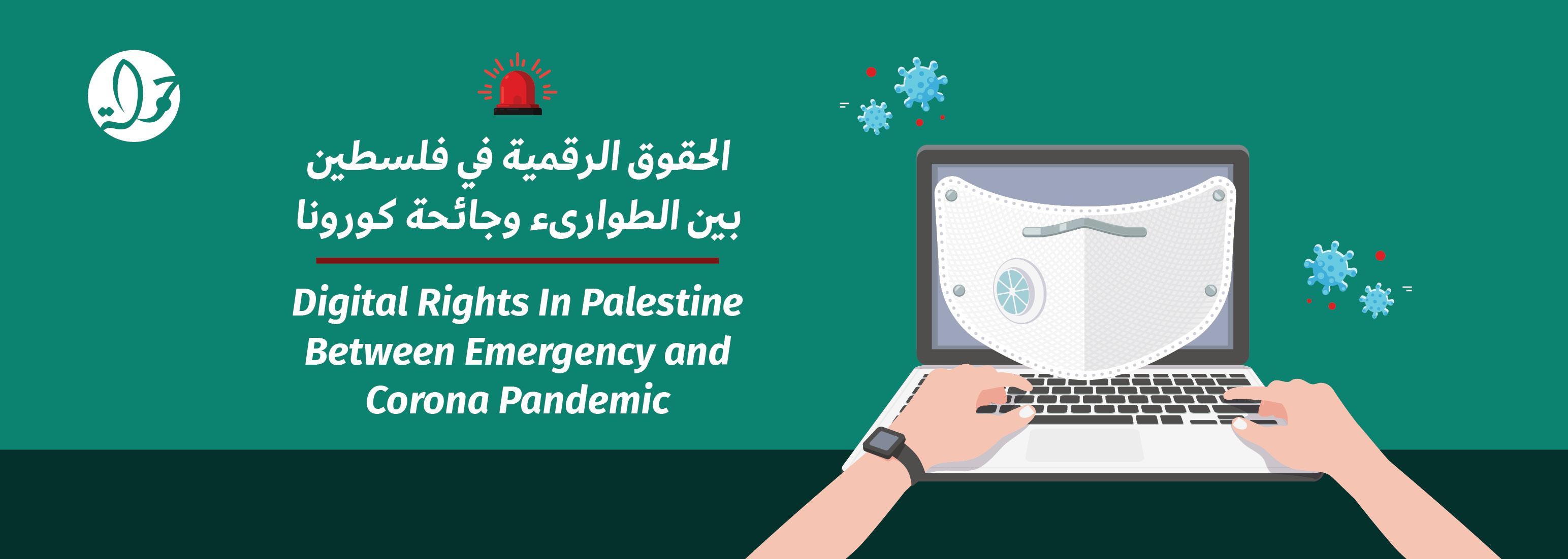 الحقوق الرقمية في فلسطين