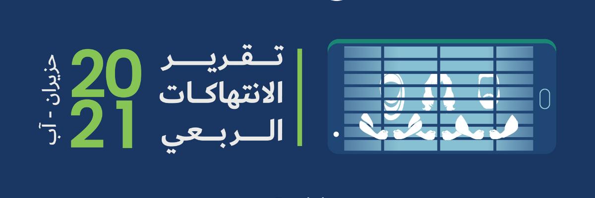التقرير الربعي لانتهاكات الحقوق الرقمية الفلسطينية