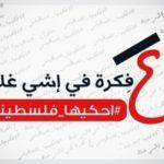 """""""احكيها فلسطيني"""" مبادرة شبابية عبر الفيسبوك لاستعادة هويتنا الثقافية"""