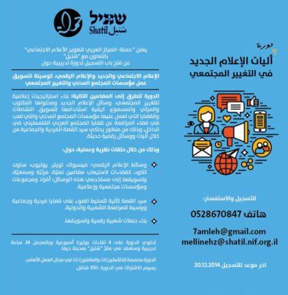 """دورة تدريبية حول """"الإعلام الإجتماعي كوسيلة لتسويق عمل مؤسسات المجتمع المدني والتغيير المجتمعي"""""""