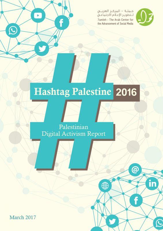 "7amleh presents ""Hashtag Palestine 2016"""
