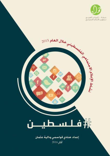"""مركز """"حملة"""" يصدر تقرير """"هاشتاج فلسطين: نشاط الإعلام الاجتماعي الفلسطيني خلال العام 2015"""""""