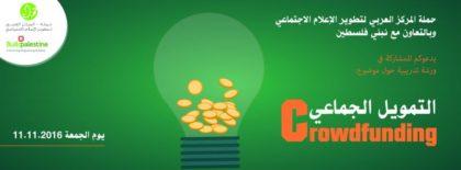 crowdfunding دعوة للمشاركة في ورشة تدريب على التمويل الجماعي