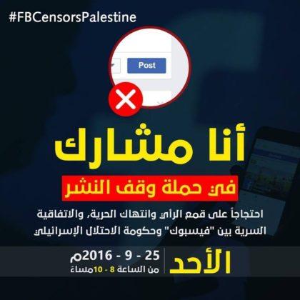 مركز حملة يستنكر حذف فيسبوك لمجموعة صفحات وحسابات فلسطينية