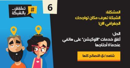 #تعلقش_بالشبكة – حملة توعية للأمان في الإنترنت