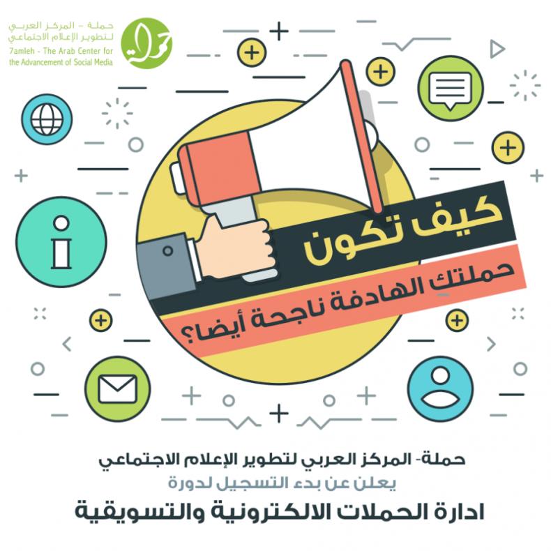 دورة ادارة الحملات الالكترونية والتسويقية