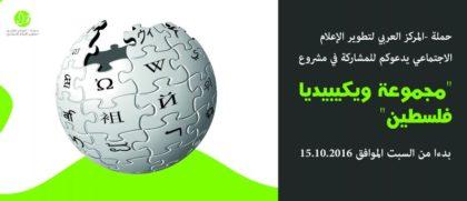 دعوة للمشاركة في مشروع ويكيبديا فلسطين