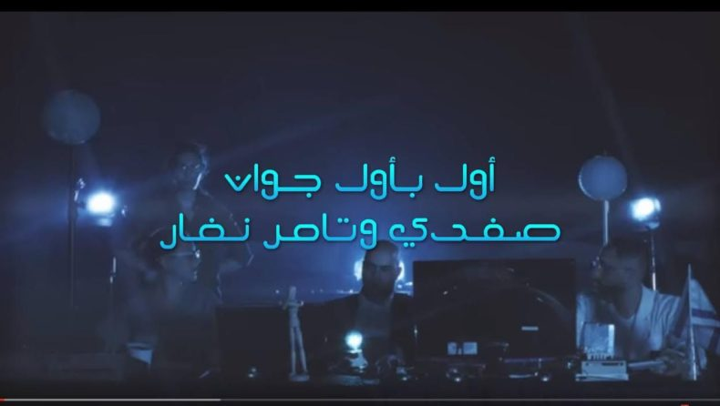 7amleh-produced music video challenges sectarian military recruitment