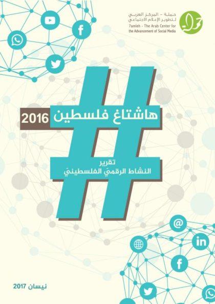 """مركز حملة يصدر تقرير """"هاشتاج فلسطين 2016"""""""