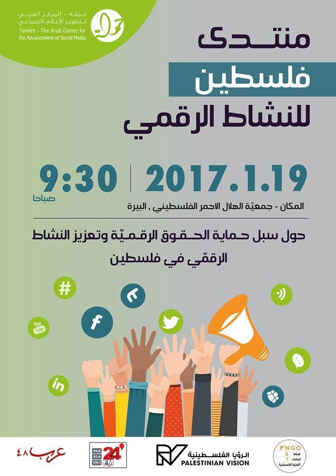 دعوة للمشاركة في منتدى فلسطين للنّشاط الرّقميّ