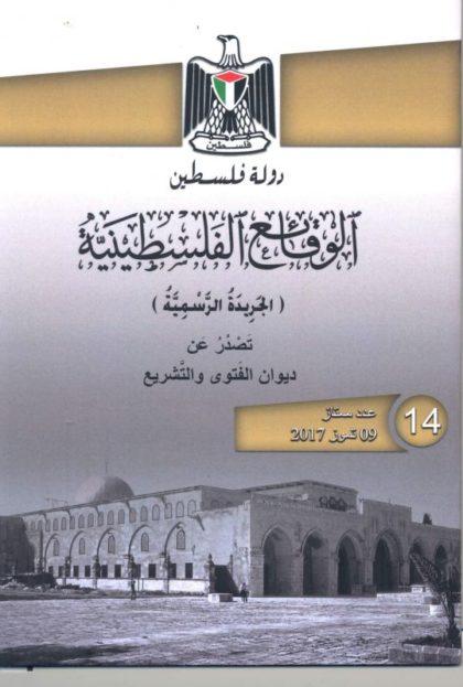 النص الكامل للقانون الفلسطيني لمكافحة الجرائم الاكترونية