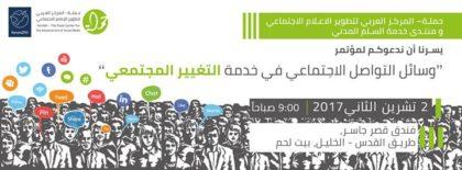 """""""مؤتمر """"وسائل التواصل الاجتماعي في خدمة التغيير المجتمعي"""""""