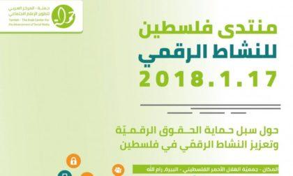 """انتهاء استعدادات إطلاق منتدى فلسطين للنشاط الرقمي في نسخته الثانية  بتنظيم من المركز العربي لتطوير الإعلام الاجتماعي """"حملة"""""""