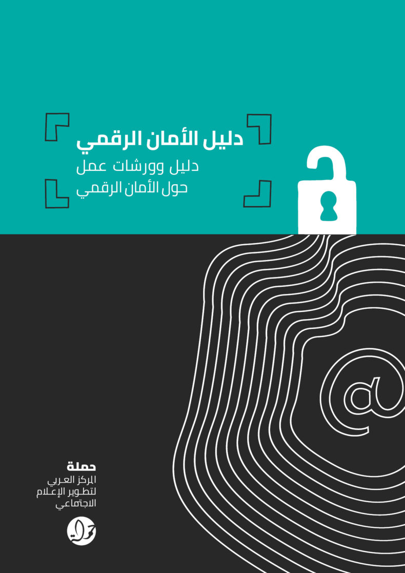 7amleh Center publishes the first Palestinian manual on digital security