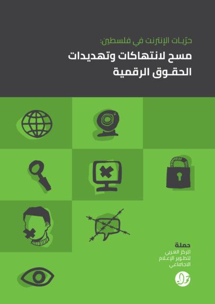 """مركز """"حملة"""" يصدر تقريرًا بعنوان حريات الإنترنت في فلسطين : مسح لانتهاكات وتهديدات الحقوق الرقمية"""