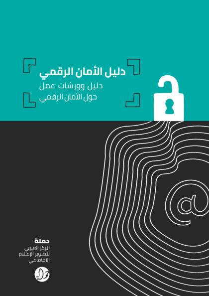 """مركز """"حملة"""" يصدر الدليل الفلسطيني الأول للأمان الرقمي"""