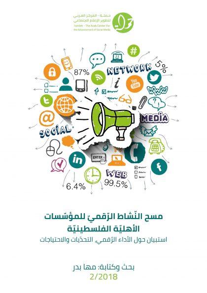 مركز حملة يجري مسحا حول النشاط الرقّمي للمؤسسات الأهلية الفلسطينيّة