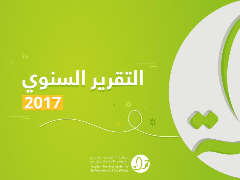 تقرير نشاطات مركز حملة السنوي للعام 2017