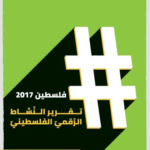 """تقرير """"هاشتاغ فلسطين"""" 2017: إسرائيل اعتقلت أكثر من 300 فلسطينيّ على خلفية منشورات في الشّبكات الاجتماعيّة"""