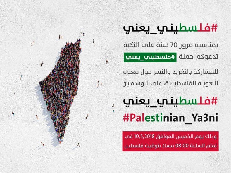حملة #فلسطيني_يعني تدعوكم للمشاركة في عاصفة تغريدات ونشرات حول الهوية الفلسطينية