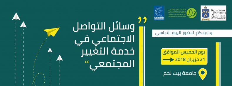 """دعوة : يوم دراسي """"وسائل التواصل الاجتماعي في خدمة التغيير المجتمعي"""" في جامعة بيت لحم"""