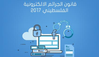 قانون الجرائم الإلكترونية المعدل هل فعلا تعدَّل؟