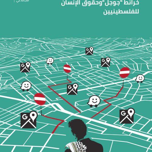 """خرائط """"جوجل"""" تشترك في جريمة انتهاك القانون الدوليّ ومواثيق حقوق الإنسان وفق تقرير جديد أصدره مركز حملة بعنوان رسم خريطة الفصل"""