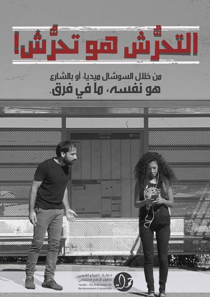 مركز حملة يطلق حملة توعوية ضد التحرش والعنف الجندري على شبكة الانترنت
