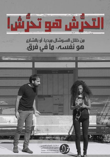 7amleh Center launches awareness campaign against gender-based violence and harassment on the Internet