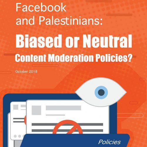 فيسبوك والفلسطينيون : سياسات الإشراف على المحتوى بين التحيز والاعتدال؟- ورقة سياساتية صادرة عن مركز حملة