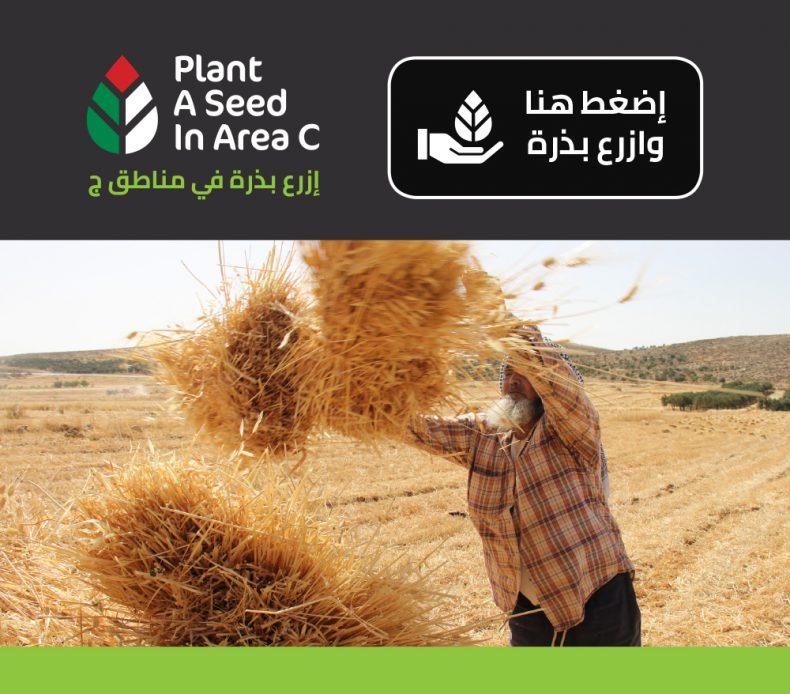 """كلّنا نزرع: انطلاق حملة """"ازرع بذرة في مناطق ج"""" لمناصرة المزارعين الفلسطينيّين"""
