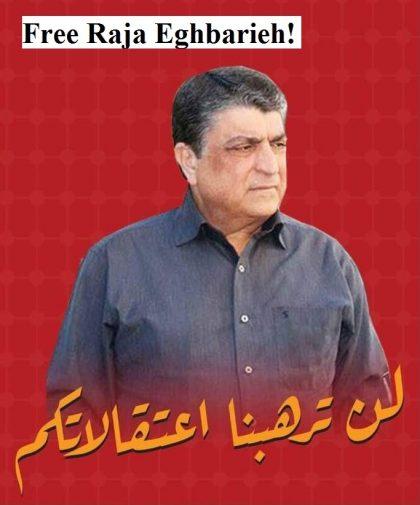 مركز حملة يدين بشدة اعتقال رجا إغبارية والهجوم المستمر على حرية التعبير على الانترنت