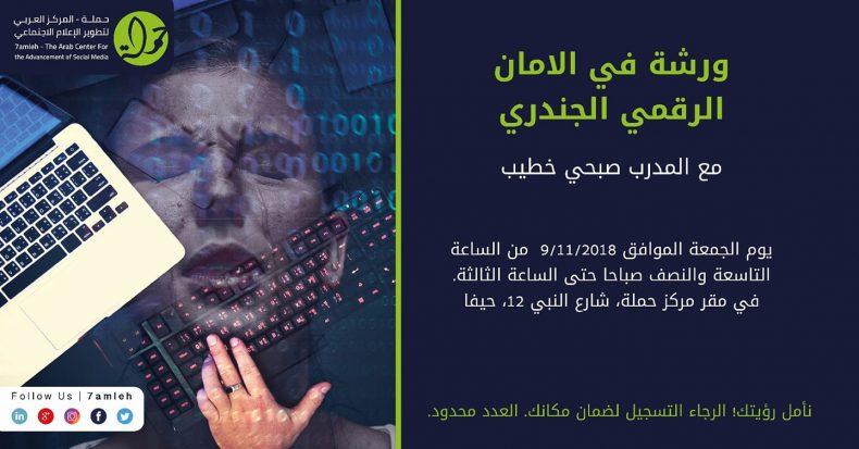 دعوة للمشاركة في ورشة الأمان الرقمي الجندري