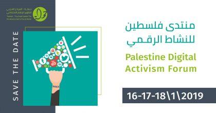 مركز حملة؛ الاستعدادات على قدم وساق لمنتدى فلسطين الثالث للنشاط الرقمي