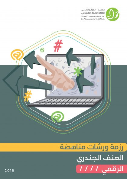 مركز حملة يصدر رزمة ورشات مناهضة العنف الجندري الرقمي