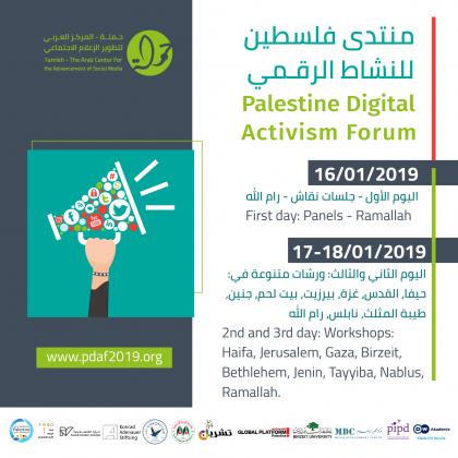 البرنامج الكامل وبدء التسجيل لمنتدى فلسطين للنشاط الرقمي 2019