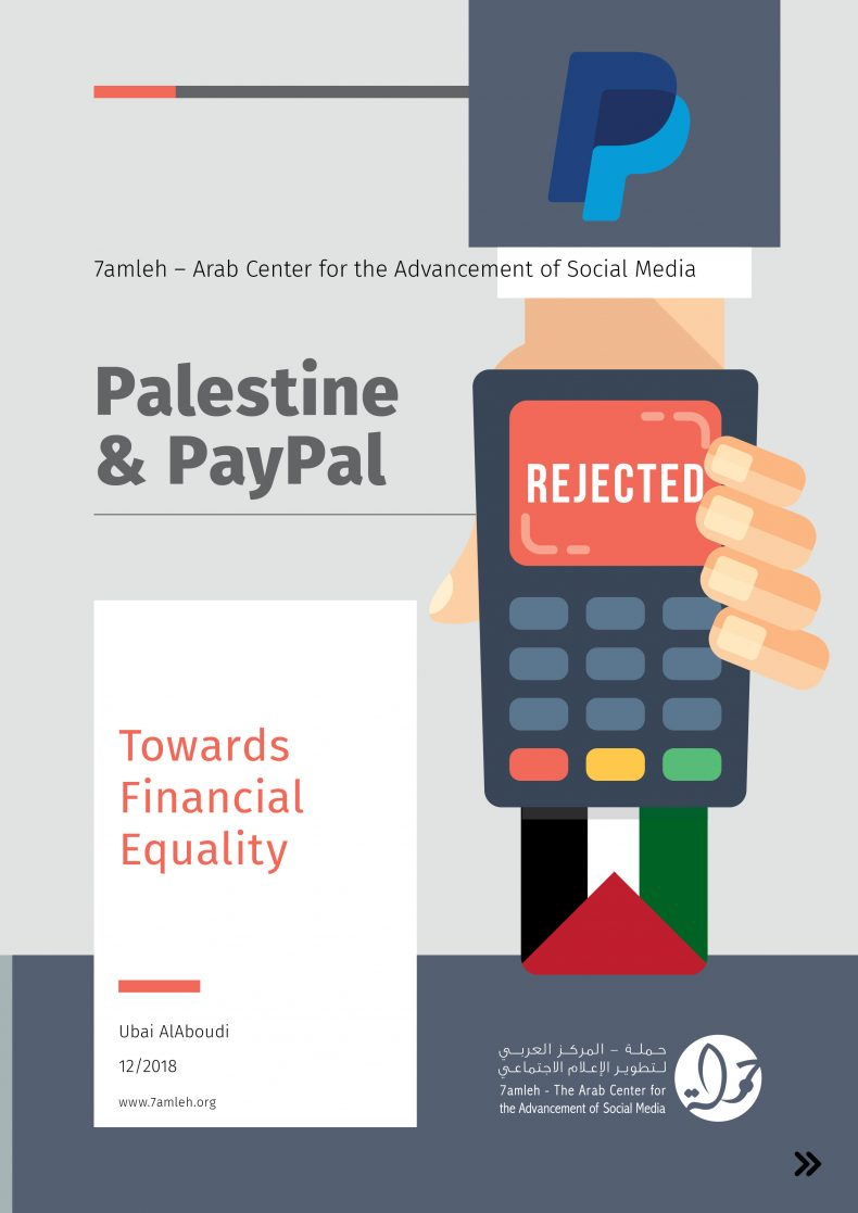"""Palestine and PayPal – Towards Economic Equality"" New Report by 7amleh"