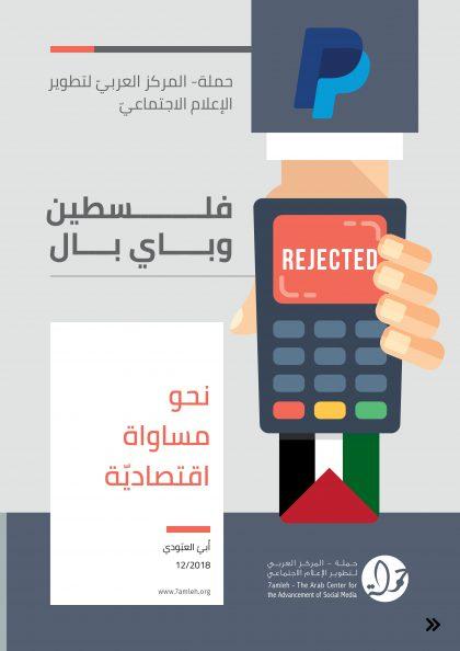"""""""فلسطين وباي بال – نحو مساواة اقتصادية"""" تقرير جديد لمركز حملة"""