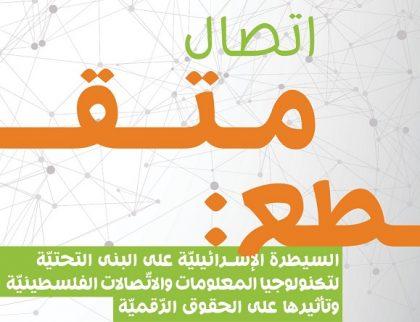 """""""اتصال متقطع"""" تقرير جديد لمركز حملة يكشف الاحتلال الرقمي لقطاع الاتصالات الفلسطينية"""