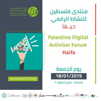 منتدى فلسطين للنشاط الرقمي يوسع انشطته لمدينه حيفا