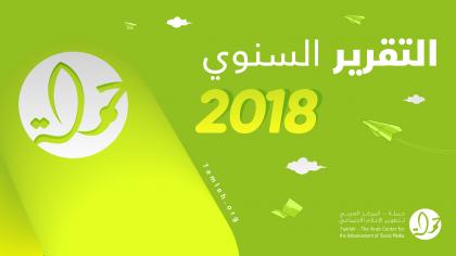تقرير مركز حملة السنوي للعام 2018
