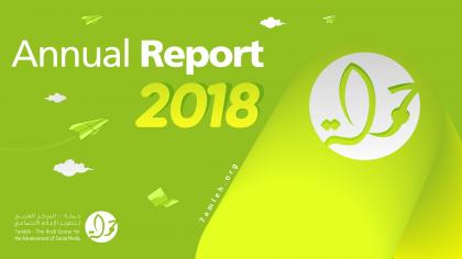 7amleh Annual Report 2018