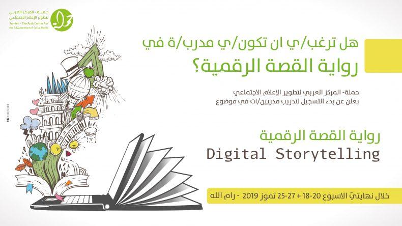 تدريب رواية القصة الرقمية – Digital Storytelling