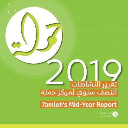 تقرير حملة نصف السنوي ٢٠١٩